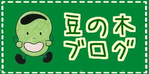 豆の木ブログ