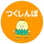 tukushinbo1-150x150